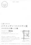 isado_ichi-koro_1_